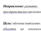 Открытый урок учителя- дефектолога Пархомовой Ирины Фёдоровны