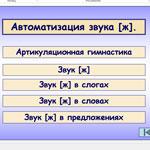 Автоматизация звука [ж]