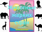 Презентация к занятию по развитию речи: Животные жарких стран (загадки, тени)