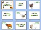 Как говорят животные?