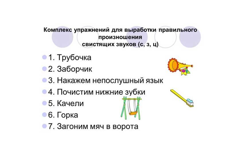 Упражнение: артикуляционная гимнастика для звуков с , з, ц