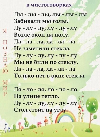 Автоматизация звука Л в чистоговорках и предложениях