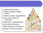 Открытый урок учителя — дефектолога Замойской Оксаны Валерьевны