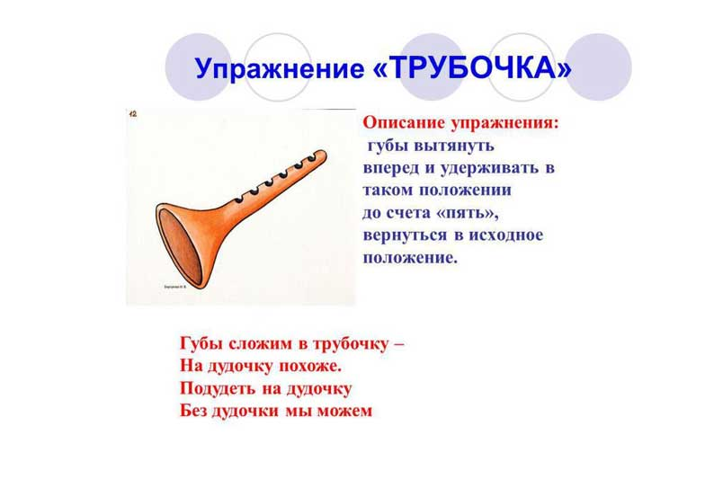 Упражнение Трубочка артикуляционная гимнастика